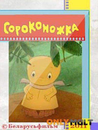 Poster Сороконожка
