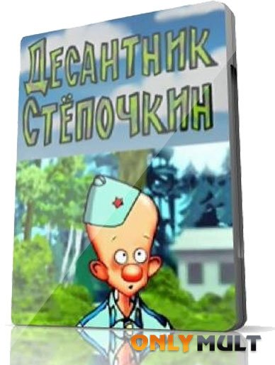 Poster Десантник Степочкин