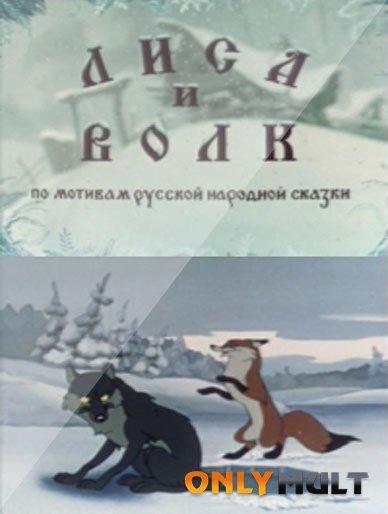 Poster Лиса и волк