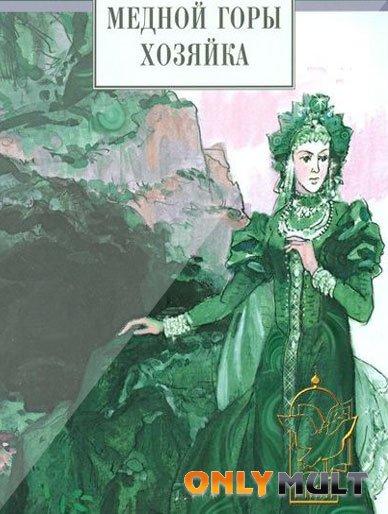 Poster Хозяйка Медной горы
