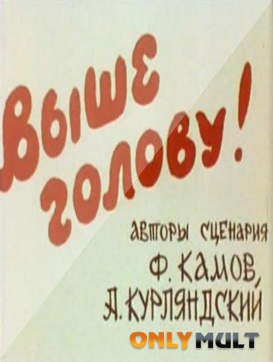 Poster Выше голову