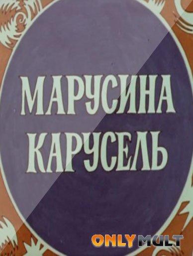 Poster Марусина карусель