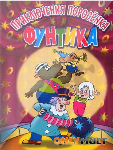 Poster Приключения поросенка Фунтика
