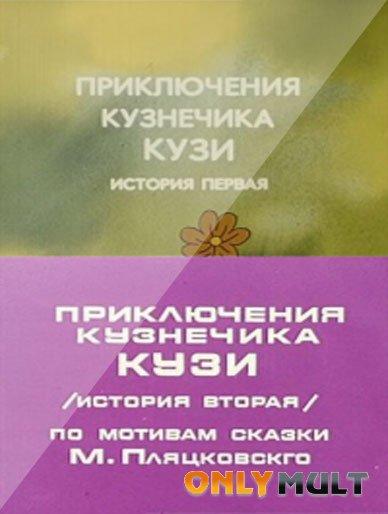 Poster Приключения кузнечика Кузи