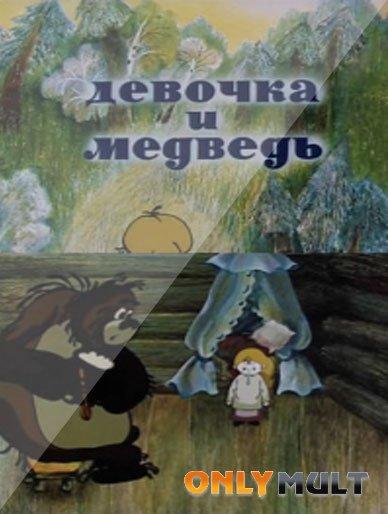Poster Девочка и медведь