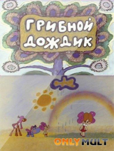 Poster Грибной дождик