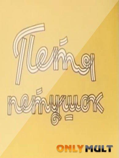 Poster Петя петушок
