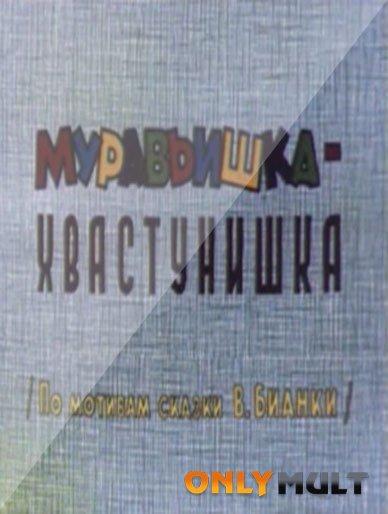 Poster Муравьишка-хвастунишка