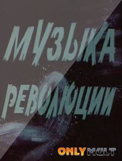 Poster Музыка революции