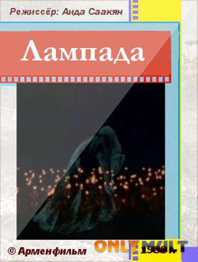 Poster Лампада