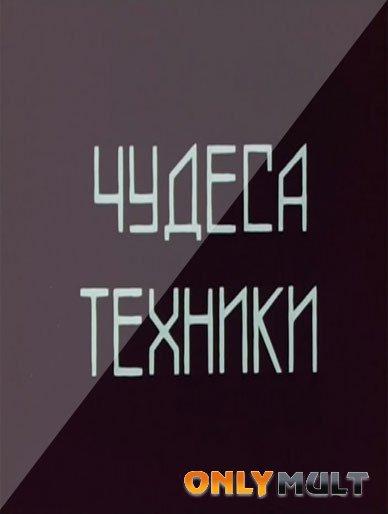 Poster Чудеса техники