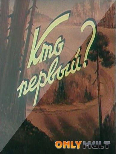 Poster Кто первый