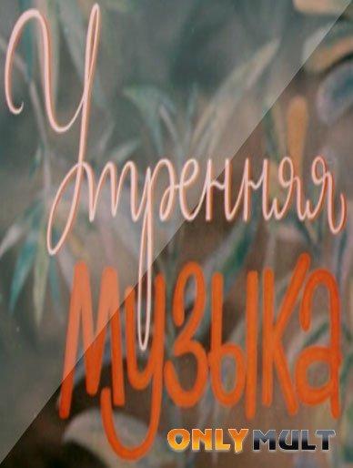 Poster Утренняя музыка