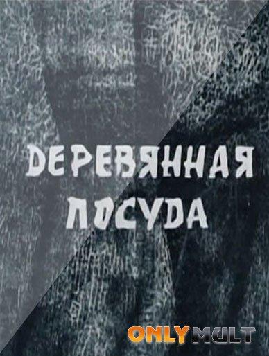Poster Деревянная посуда