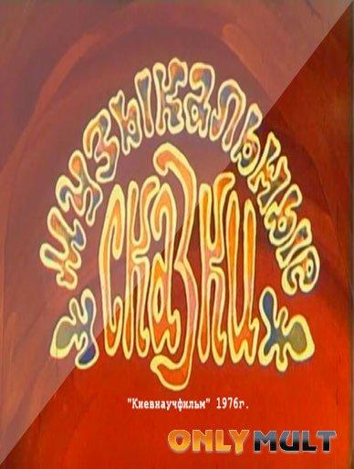 Poster Музыкальные сказки