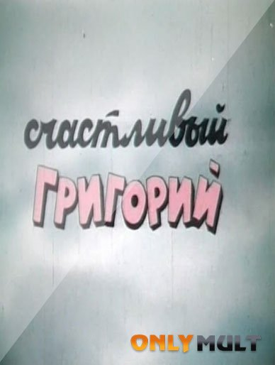 Poster Счастливый Григорий