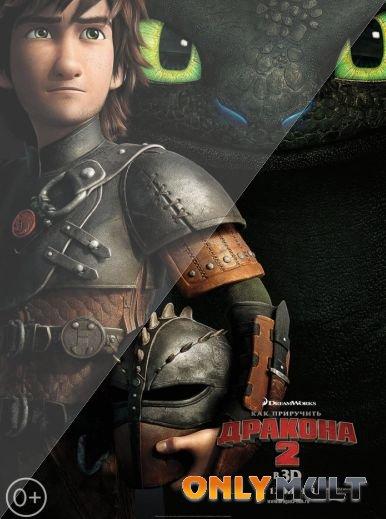 Poster Как приручить дракона 2