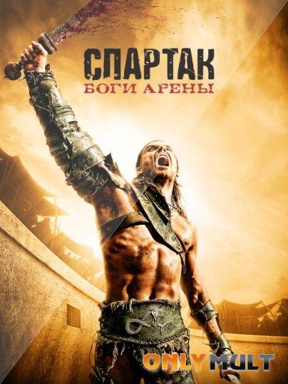 Poster Спартак: Боги арены