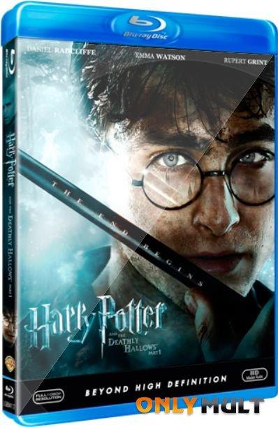Poster Гарри Поттер и Дары Смерти: Часть 1