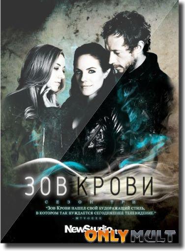 Poster Зов крови 3 сезон