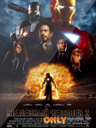 Poster Железный человек 2
