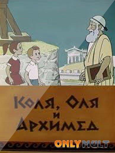 Poster Коля, Оля и Архимед
