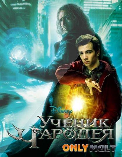 Poster Ученик чародея