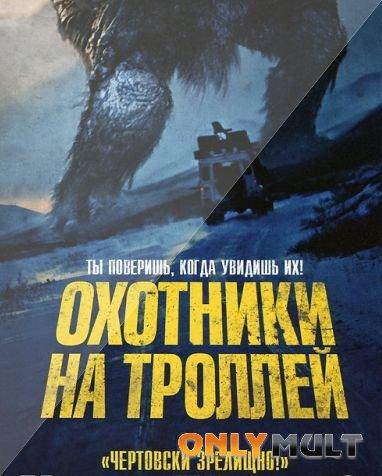 Poster Охотники на троллей
