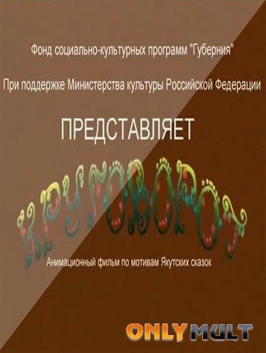 Poster Круговорот
