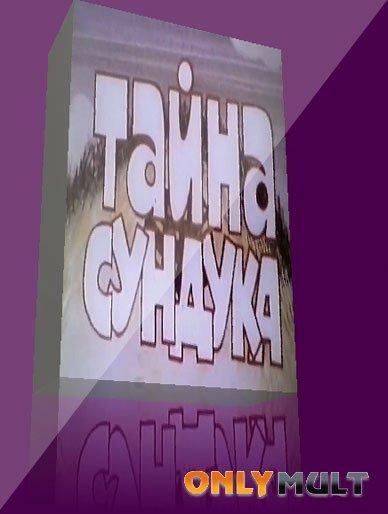 Poster Тайна сундука