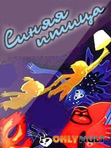 Poster Синяя Птица