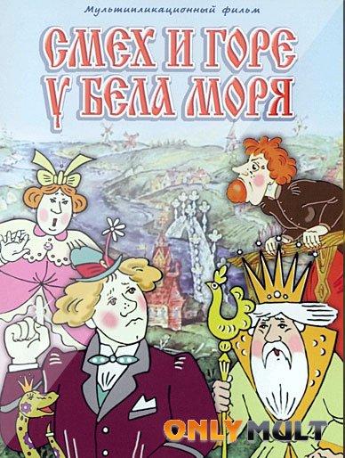 Poster Смех и горе у Бела моря