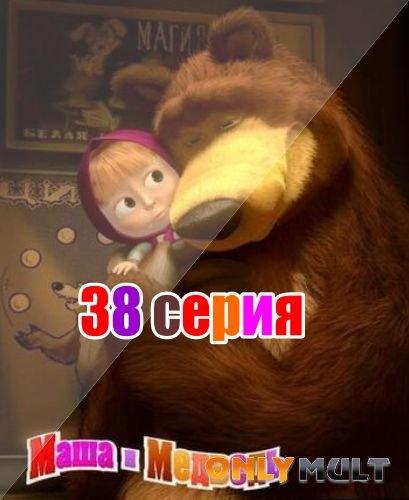 Poster Маша и медведь [38 серия]