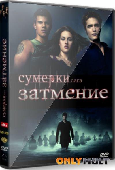 Poster Сумерки Сага Затмение