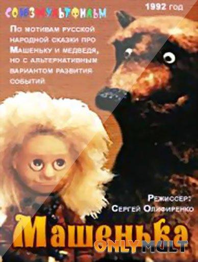 Poster Машенька