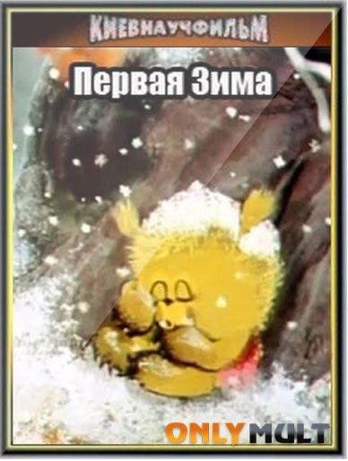 Poster Первая зима