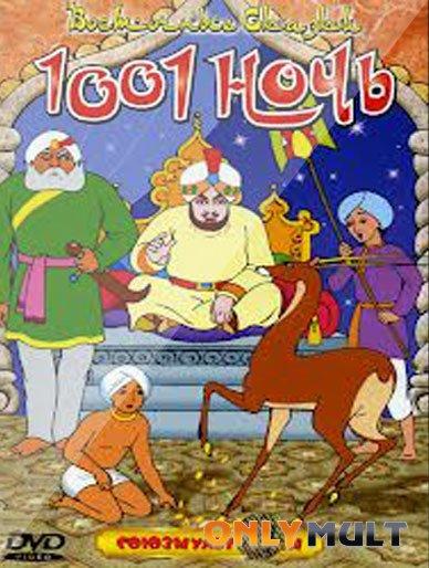 Poster 1001 ночь: Восточные сказки