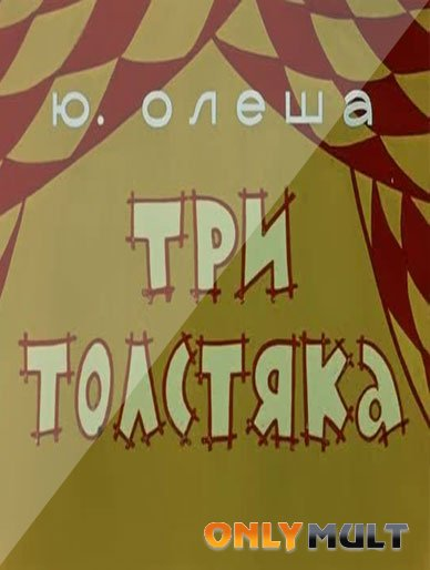 Poster Три толстяка