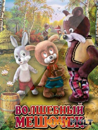 Poster Волшебный мешочек