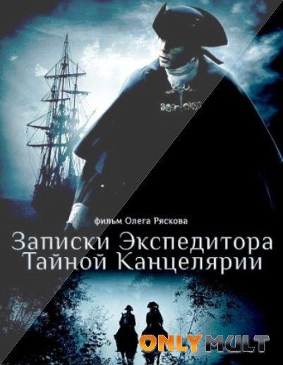 Poster Записки экспедитора тайной канцелярии