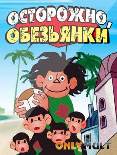 Poster Осторожно, обезьянки