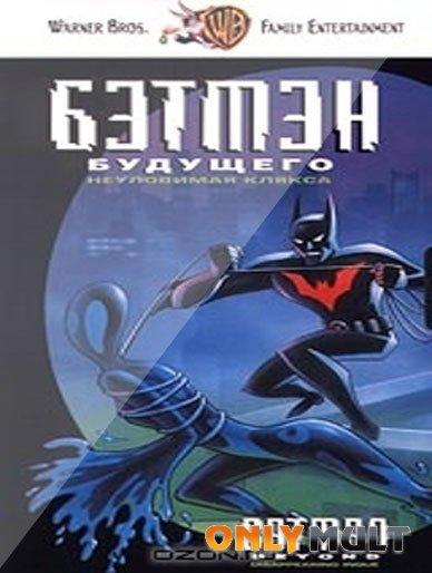 Poster Бэтмен будущего