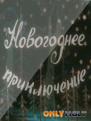 Poster Новогоднее приключение