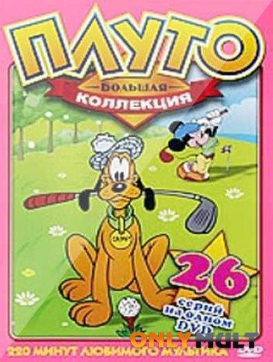 Poster Плуто