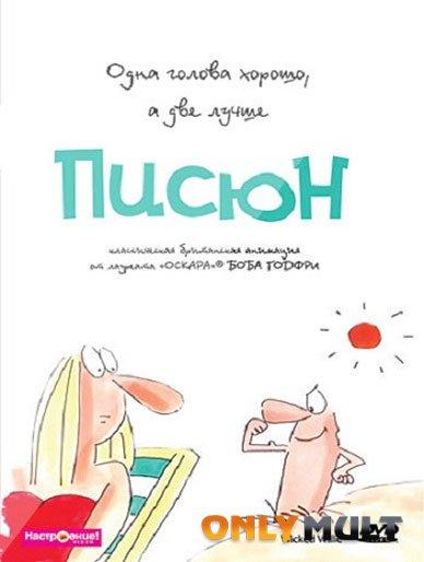 Poster Писюн