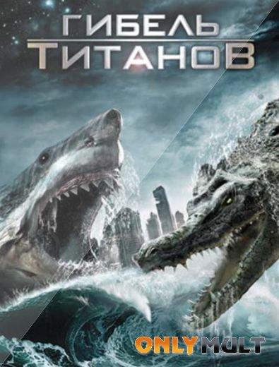 Poster Гибель титанов