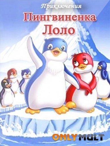 Poster Приключения пингвиненка Лоло