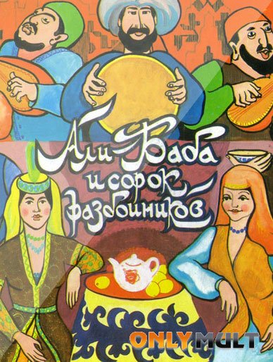 Poster Али-баба и сорок разбойников