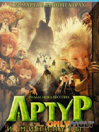 Poster Артур и минипуты