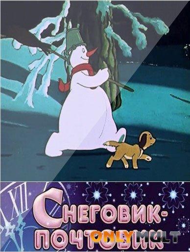 Poster Снеговик-почтовик